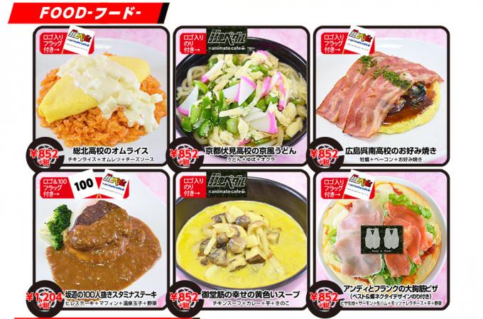 yowapeda-food