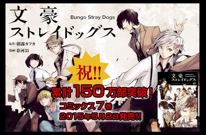 bungo-stray-dogs
