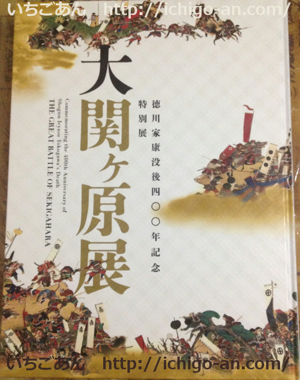福岡市博物館 大関ヶ原展 図録