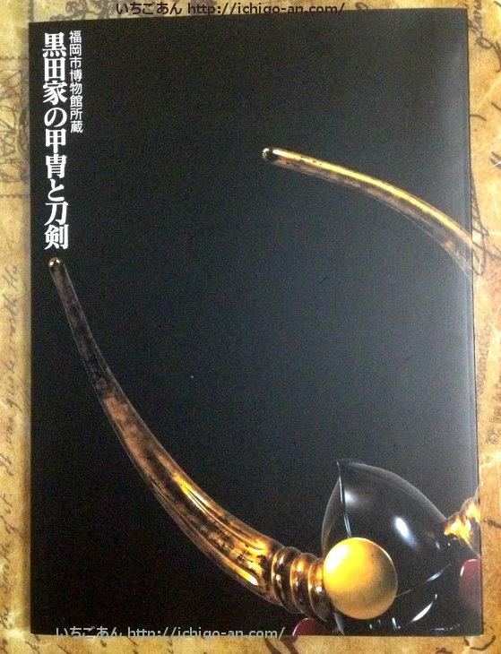 福岡市博物館図録 黒田家の甲冑と刀剣