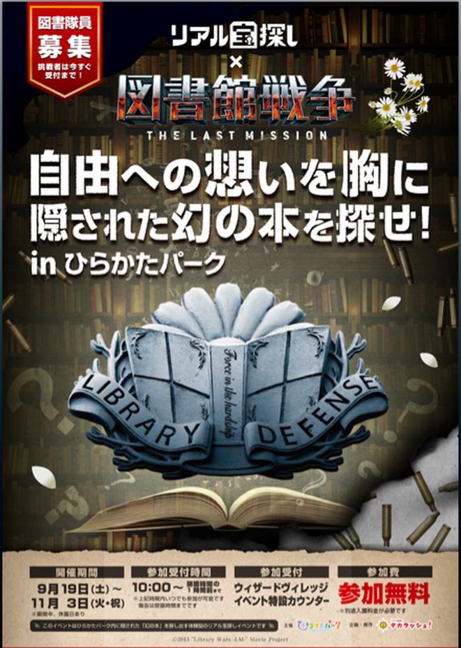hirapa-library-war
