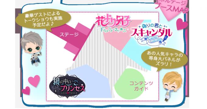 ボルテージ 壁ドン 東京ゲームショウ2015 TGS2015 あごクイ 頭ポンポン 手チュー