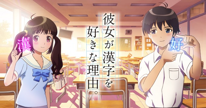 彼女が漢字を好きな理由。 漢字検定 漢検 日本漢字能力検定 洲崎綾 松岡禎丞 飯田友子