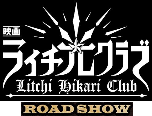 ライチ☆光クラブクラブのPV第二弾が公開