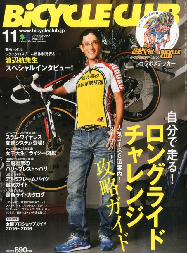 news_xlarge_BiCYCLECLUB2015_11