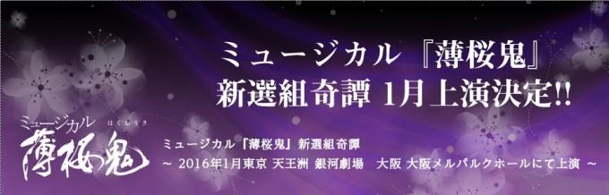 hakuoki_musical