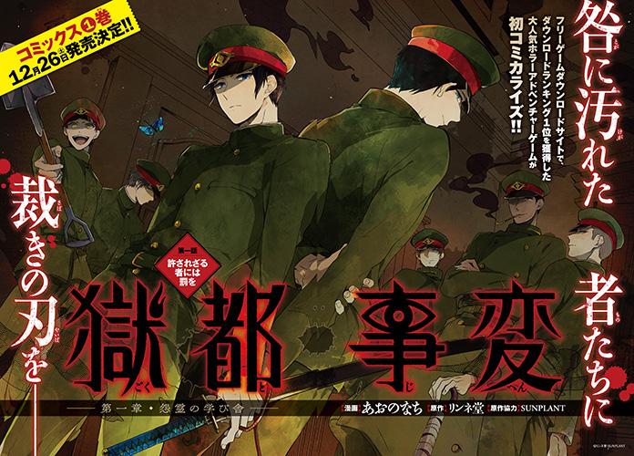 『獄都事変』コミックス&公式アンソロジー発売日決定!12月26日が楽しみです☆