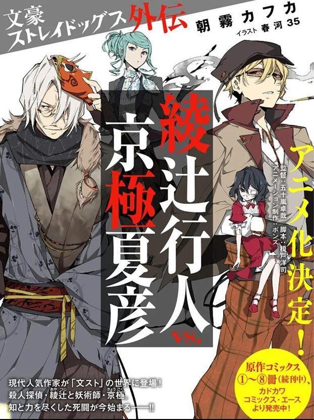news_xlarge_bungou-ayatsuji-kyogoku