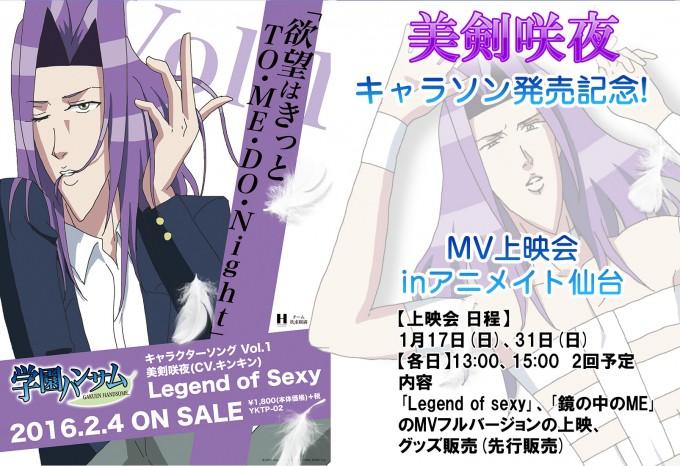 アニメイト仙台イベント告知画像