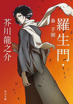 cover-akutagawa