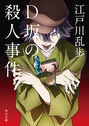 cover-edogawa