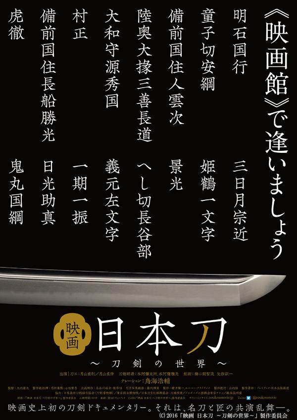 日本刀■ポスター