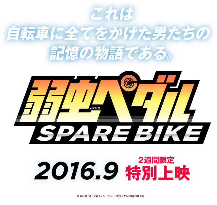img_sparebike