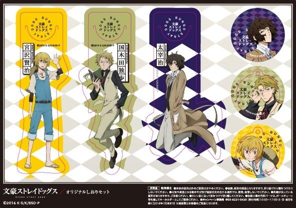 news_xlarge_bungo-160331_A5_shiori_sheet_22