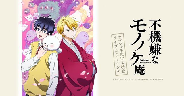 news_xlarge_mononokean_liveviewing