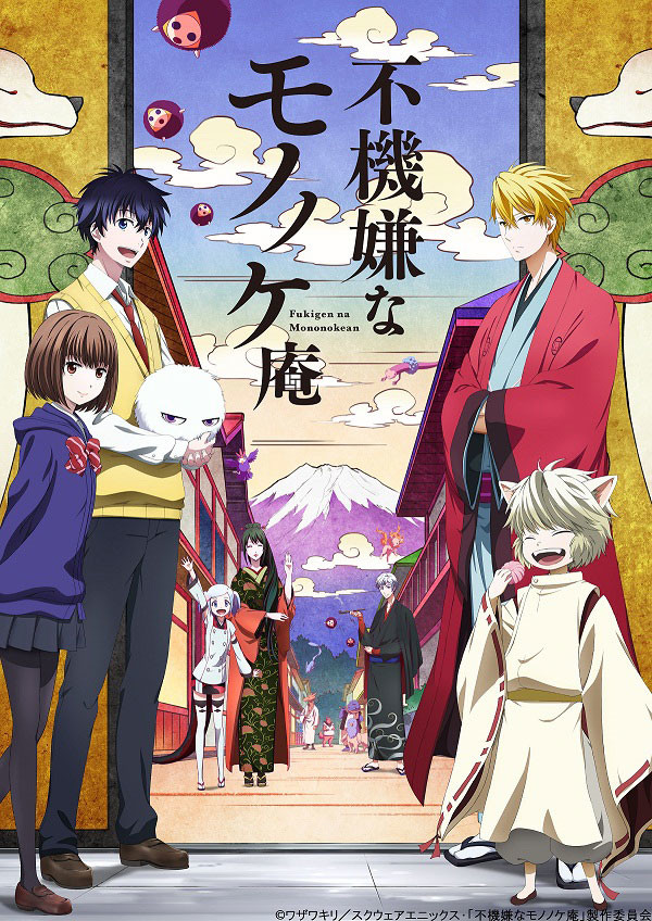 news_xlarge_mononokean_mainvisual