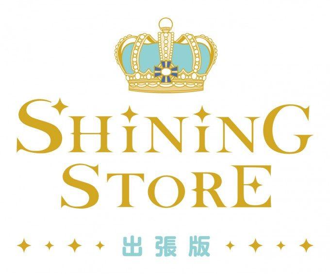 shiningstore_logo_2016ol_a-680x565