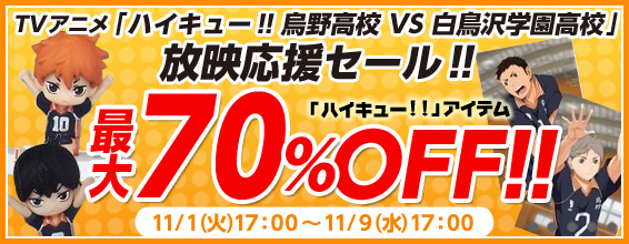 main_201611_haikyu_sale